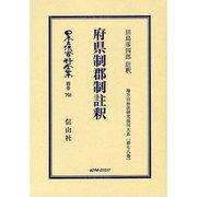日本立法資料全集 別巻768 [全集叢書]
