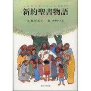 新約聖書物語 [単行本]