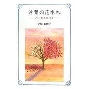 片葉の花水木―六十七才の日々 [単行本]