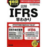1時間でわかる図解IFRS早わかり [単行本]
