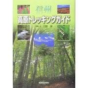 信州 高原トレッキングガイド [単行本]