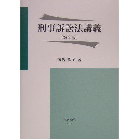 刑事訴訟法講義 第2版 [全集叢書]