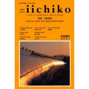 iichiko 2001年夏号 [単行本]
