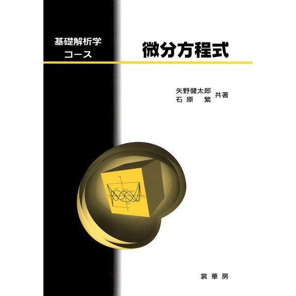 微分方程式(基礎解析学コース) [単行本]