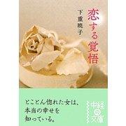 恋する覚悟(中経の文庫) [文庫]