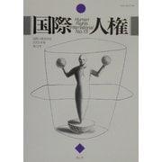 国際人権〈第13号〉 [全集叢書]