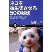 ネコを長生きさせる50の秘訣―ごはんを食べなくなったら?鳴き声はストレスの表れ?(サイエンス・アイ新書) [新書]