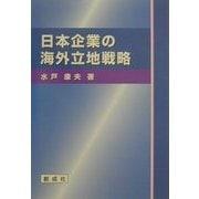 日本企業の海外立地戦略 [単行本]