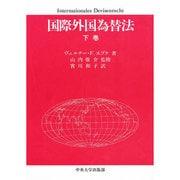 国際外国為替法〈下巻〉 [単行本]