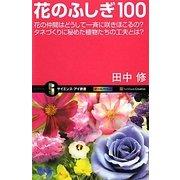 花のふしぎ100―花の仲間はどうして一斉に咲きほこるの?タネづくりに秘めた植物たちの工夫とは?(サイエンス・アイ新書) [新書]