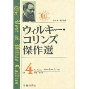 ウィルキー・コリンズ傑作選〈Vol.4〉ノー・ネーム(中) [全集叢書]