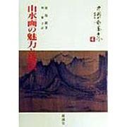 山水画の魅力と技法(中国の水墨世界〈4〉) [単行本]