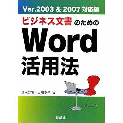 ビジネス文書のためのWord活用法―Ver.2003&2007対応編 [単行本]