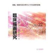 臨床描画研究〈Vol.22〉描画の読み解きとその治療的意義 [全集叢書]