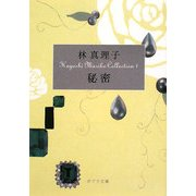 秘密―Hayashi Mariko Collection〈1〉(ポプラ文庫) [文庫]