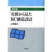 実務から見たRC構造設計 改訂版 [単行本]