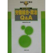 知りたい聞きたい労働組合・政治Q&A(シリーズQ&Aで学ぶ〈3〉) [単行本]
