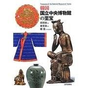 韓国国立中央博物館の至宝 [単行本]