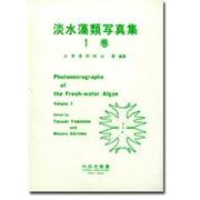 淡水藻類写真集1巻
