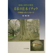 日本の巨木イチョウ―写真と資料が語る 23世紀へのメッセージ [単行本]