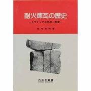 耐火煉瓦の歴史―セラミックス史の一断面 [単行本]