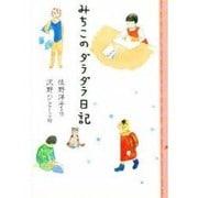 みちこのダラダラ日記(童話パラダイス〈15〉) [全集叢書]