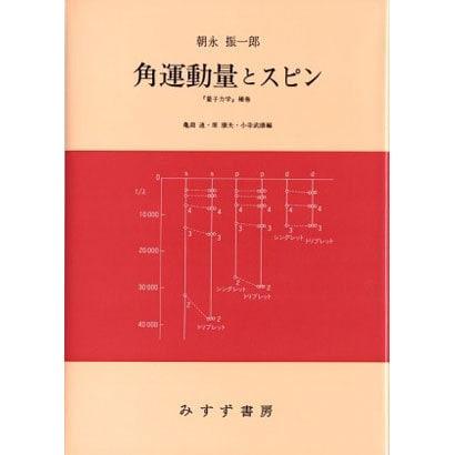 角運動量とスピン―『量子力学』補巻 [単行本]