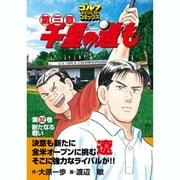 千里の道も 第3章 第32巻(ゴルフダイジェストコミックス) [コミック]