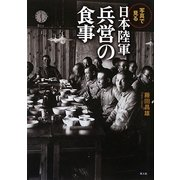 写真で見る日本陸軍兵営の食事 [単行本]