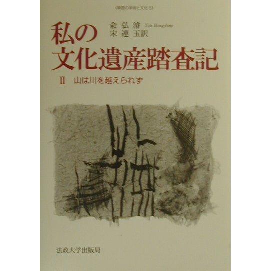 私の文化遺産踏査記〈2〉山は川を越えられず(韓国の学術と文化〈5〉) [文庫]