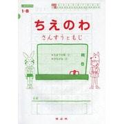 ちえのわ 1-B [絵本]