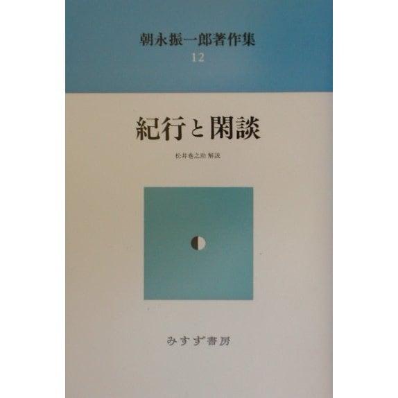 朝永振一郎著作集〈12〉紀行と閑談 新装版 [全集叢書]