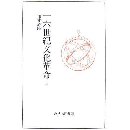 一六世紀文化革命〈2〉 [単行本]