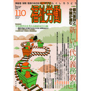 季刊福祉労働 110 [単行本]