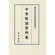 中世歌謡資料集 [全集叢書]