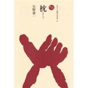 枕(ものと人間の文化史〈81〉) [全集叢書]