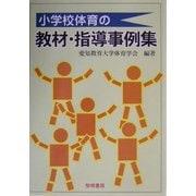 小学校体育の教材・指導事例集 [単行本]