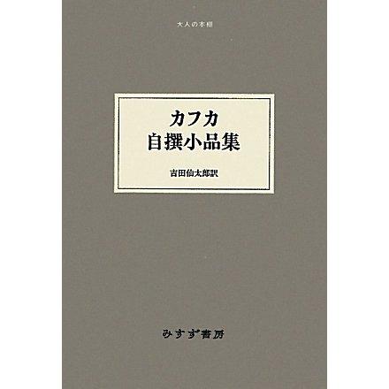 カフカ自撰小品集(大人の本棚) [全集叢書]
