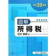図解 所得税〈平成23年版〉 [単行本]