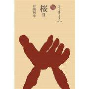 桜〈2〉(ものと人間の文化史〈137-2〉) [全集叢書]