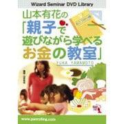 山本有花の「親子で遊びながら学べるお金の教室」 [DVD]