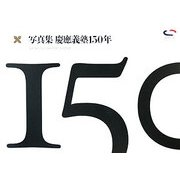 写真集 慶應義塾150年 [単行本]