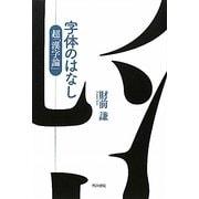 字体のはなし―超「漢字論」 [単行本]