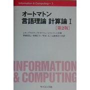 オートマトン言語理論 計算論〈1〉 第2版 (Information & Computing〈3〉) [全集叢書]