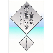 上田秋成「春雨物語」の研究 [単行本]