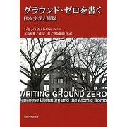 グラウンド・ゼロを書く―日本文学と原爆 [単行本]