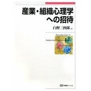 産業・組織心理学への招待(有斐閣ブックス) [全集叢書]
