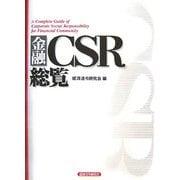金融CSR総覧 [単行本]