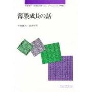 薄膜成長の話(エレクトロニクスと材料〈3〉)