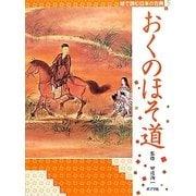 絵で読む日本の古典〈5〉おくのほそ道 [単行本]